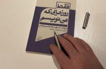 مرور کتاب: فقط روزهایی که مینویسم